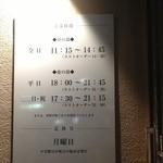 45749025 - 【その他】営業時間(2015.12)