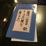 レストラン雲水 -