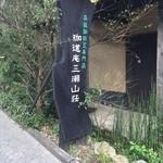 珈道庵 三瀬山荘 -
