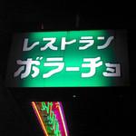ボラーチョ - ボラーチョ(東京都目黒区大橋)看板