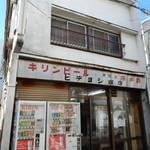 ヒデヨシ商店 -
