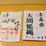 鮨 土方 - 大間産の本鮪です