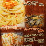 魚バカ 浜料理 厚岸漁業部 祐一郎商店 - メニゥ