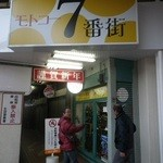 45764415 - 4:00に神戸元町でU悪友と集合。                       畑ボン、秋ちゃんと元町高架下巡り。