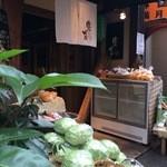 農家 - JR元町駅北、徒歩2分のベジタブルレストランです
