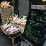 45765210 - 入り口に野菜が並べられています、その横のランチメニューボード
