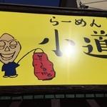 ラーメン小道 -