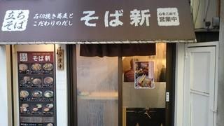 そば新 御茶ノ水店