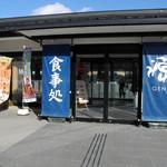 平泉レストハウス - 玄関