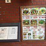麺鮮醤油房 周月 - お店外のメニュー看板です