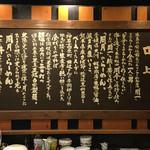 麺鮮醤油房 周月 - 口上の看板です