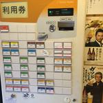 麺鮮醤油房 周月 - 券売機です