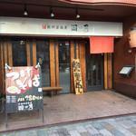 麺鮮醤油房 周月 - お店の玄関