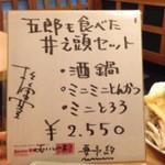 どん平 - どん平(東京都荒川区西尾久)井之頭セット(笑)