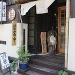 竹屋 - 店の入り口
