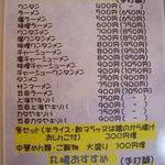 4577746 - 麺メニュー