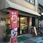 高林堂 - 仮店舗営業