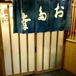 45770726 - 年期の入った暖簾