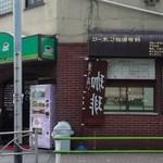 珈琲 シーボン - 昔ながらの喫茶店
