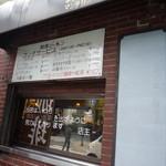珈琲 シーボン - 外壁の年季の入ったランチサービスメニュー