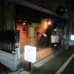 45773094 - 小竹向原の街のお寿司屋さん「鮨家 旬彩」