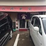 山為食堂 - 店舗入口