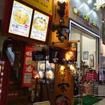 45774089 - 中野サンモール商店街に面したお店。しかしここから狭い路地に入り、階段を降りる形