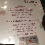 グリル満天星 麻布十番 - クリスマスコース 5000