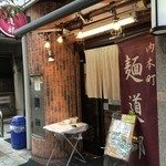 麺道部 - 地下鉄堺筋本町駅近く