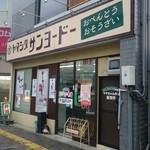 ヤマシタサンヨードー - 宿毛街道沿い