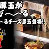 道とん堀 - 料理写真:冬限定!のび~るお好み焼き
