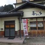 味処 喜いち - JR香住駅から徒歩8分のところにあります。