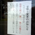 さかた菓子舗 - 定休日変更のお知らせです。