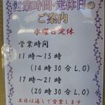 45781936 - 営業時間(2015.12)