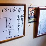 45782190 - いろり家(神奈川県足柄下郡箱根町宮ノ下)松重豊さんと久住昌之さんのサイン