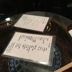 Masuda - menuです。