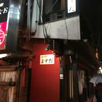 Masuda - 店先の看板