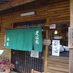 山居 - 入口