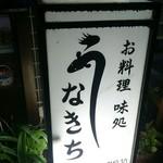 45800032 - 窪川駅から徒歩5分ほど
