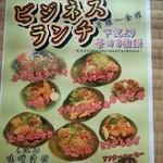 kurobutaya - 月~金はビジネスランチ690円(税別)あり。