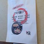 クリーミーTonkotsuラーメン 麺家神明 - 毎月第一・三木曜はつけ麺dayです