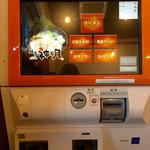 クリーミーTonkotsuラーメン 麺家神明 - 券売機はハイテクです