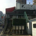 BISTRO KOUZO - 外見