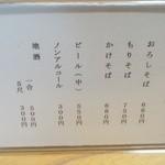 生蕎庵 - メニュー h27.12.24撮影