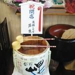 生蕎庵 - オープンの式で振る舞われた樽酒 h27.12.24撮影
