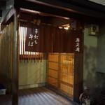 康正庵 - お店は仙台市郊外にあります