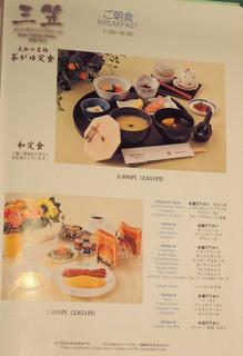 メインダイニングルーム 三笠 - 朝食メニュー