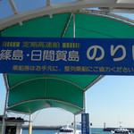 45803719 - 乙姫(愛知県知多郡南知多町日間賀島西港)日間賀島行きのフェリー乗り場