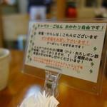 咲咲亭 - キャベツ・ご飯はお替り自由です