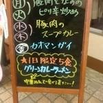 Rakkutai - ランチ日替わりメニュー
